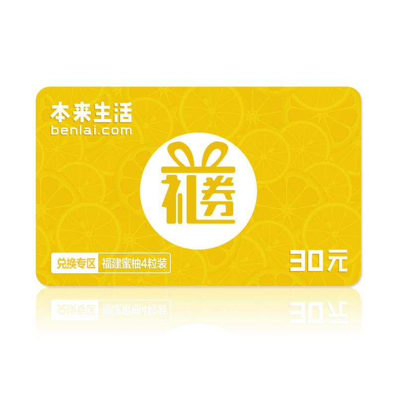 本来生活【兑换专区】福建蜜柚4粒30元兑换券